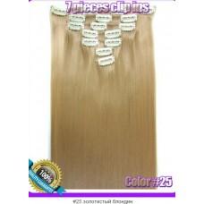 Волосы на заколках цвет №25 песочный блонд